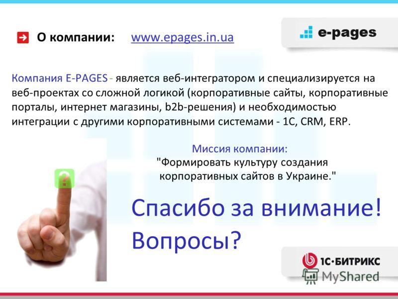 Компания Е-PAGES - является веб-интегратором и специализируется на веб-проектах со сложной логикой (корпоративные сайты, корпоративные порталы, интернет магазины, b2b-решения) и необходимостью интеграции с другими корпоративными системами - 1С, CRM,