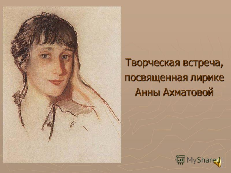 Творческая встреча, посвященная лирике Анны Ахматовой