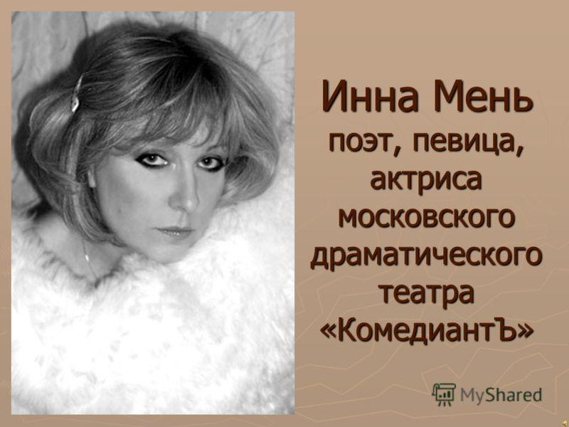Инна Мень поэт, певица, актриса московского драматического театра «КомедиантЪ»