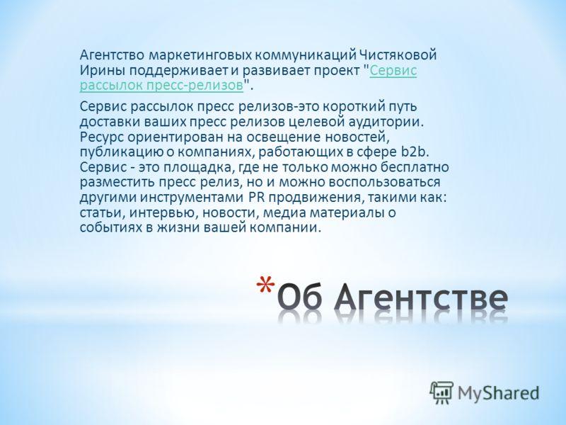 Агентство маркетинговых коммуникаций Чистяковой Ирины поддерживает и развивает проект