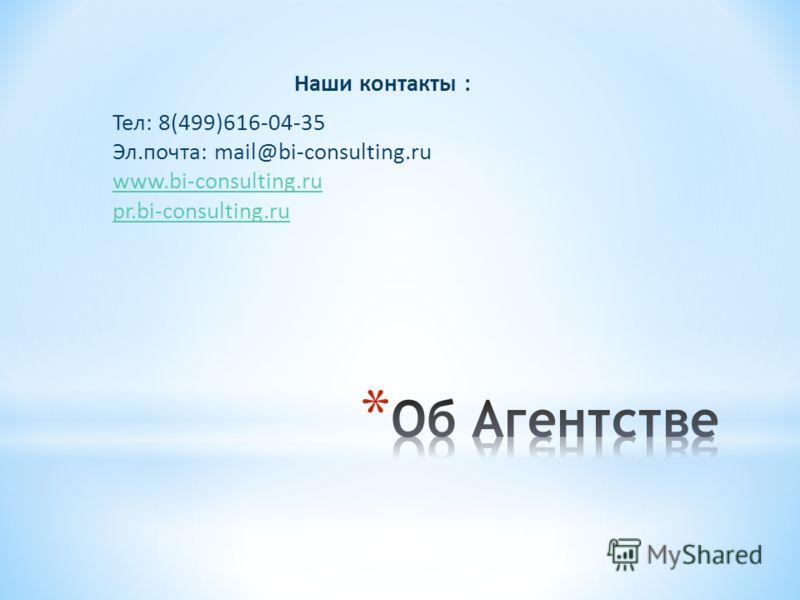 Наши контакты : Тел: 8(499)616-04-35 Эл.почта: mail@bi-consulting.ru www.bi-consulting.ru pr.bi-consulting.ru www.bi-consulting.ru pr.bi-consulting.ru