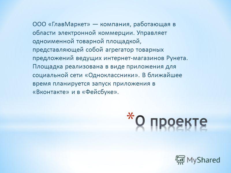 ООО «ГлавМаркет» компания, работающая в области электронной коммерции. Управляет одноименной товарной площадкой, представляющей собой агрегатор товарных предложений ведущих интернет-магазинов Рунета. Площадка реализована в виде приложения для социаль