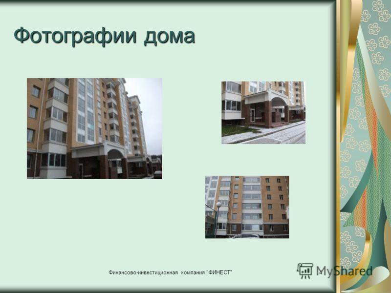 Фотографии дома Финансово-инвестиционная компания ФИНЕСТ4