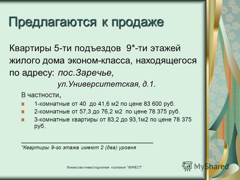 5 Предлагаются к продаже Квартиры 5-ти подъездов 9*-ти этажей жилого дома эконом-класса, находящегося пос.Заречье, по адресу: пос.Заречье, ул.Университетская, д.1. В частности, 1-комнатные от 40 до 41,6 м2 по цене 83 600 руб. 2-комнатные от 57,3 до 7