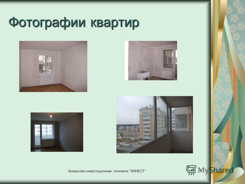 Фотографии квартир Финансово-инвестиционная компания ФИНЕСТ6