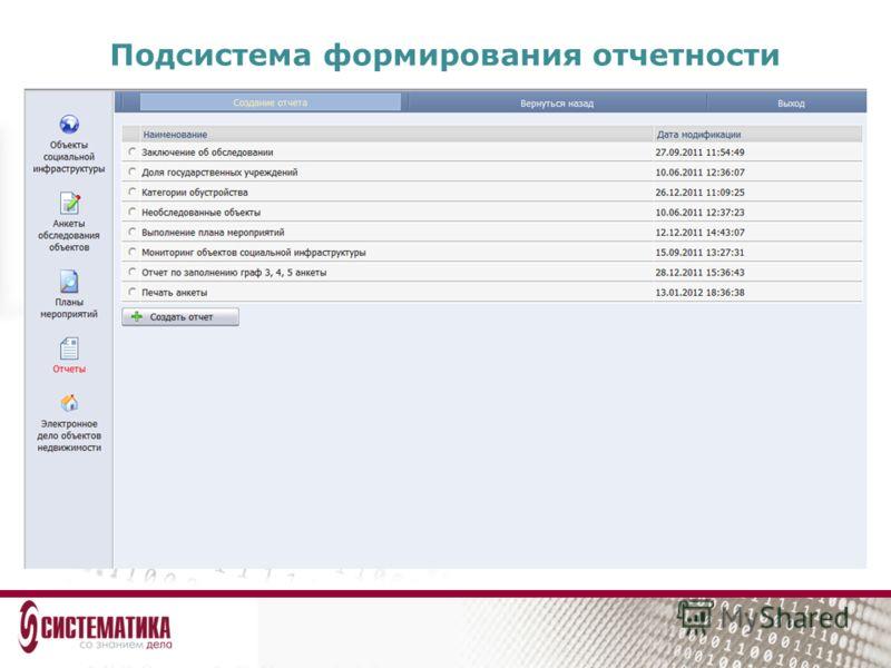 Подсистема формирования отчетности