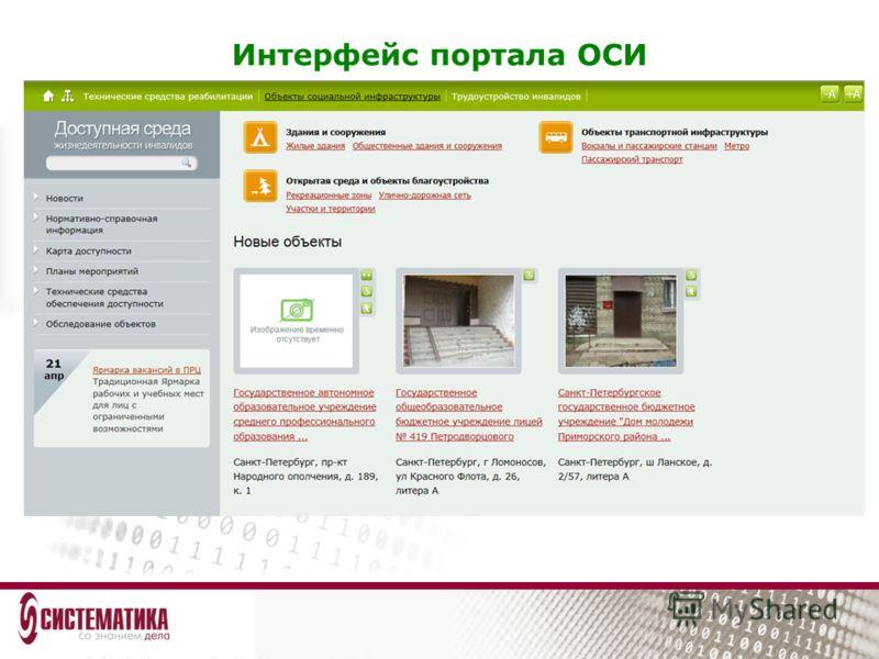 Интерфейс портала ОСИ