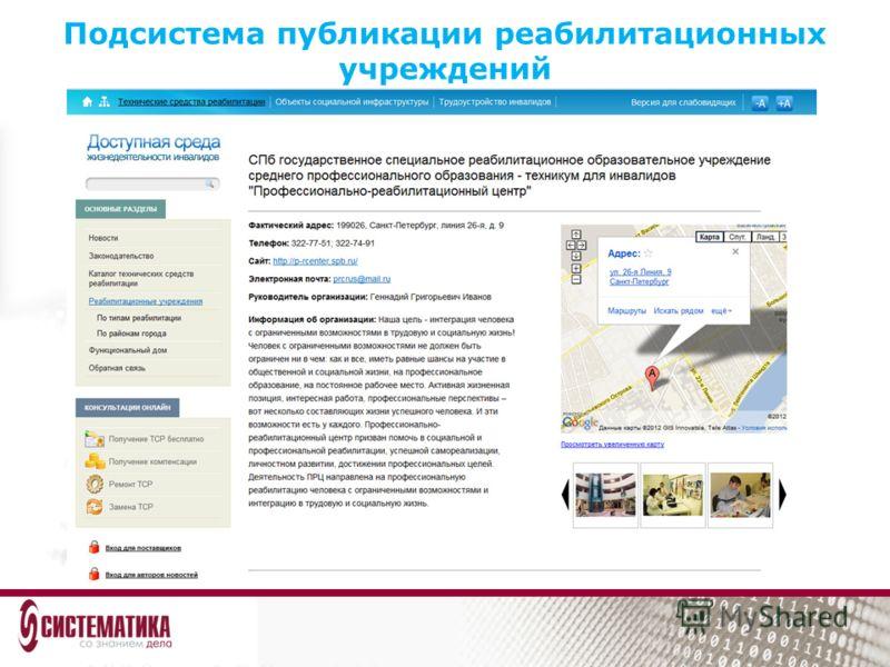Подсистема публикации реабилитационных учреждений