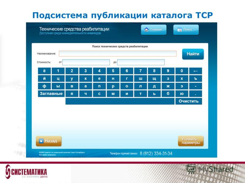 Подсистема публикации каталога ТСР