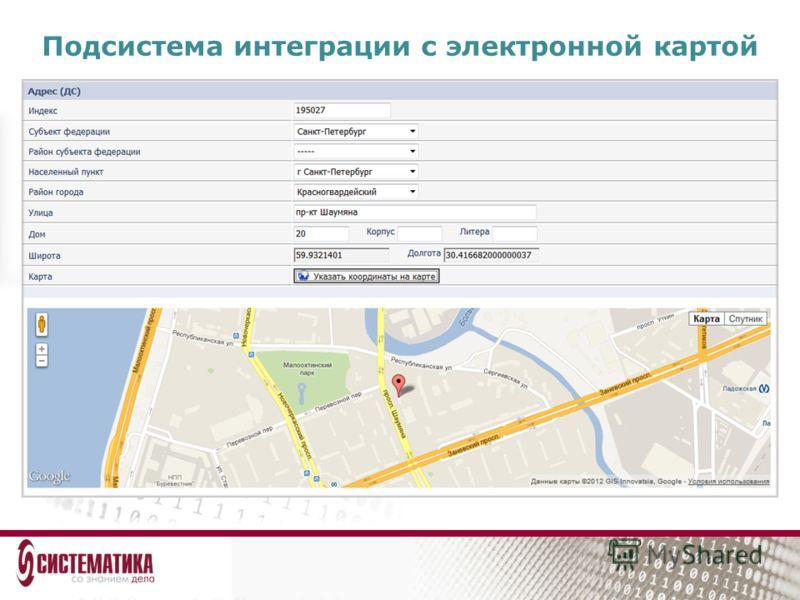 Подсистема интеграции с электронной картой