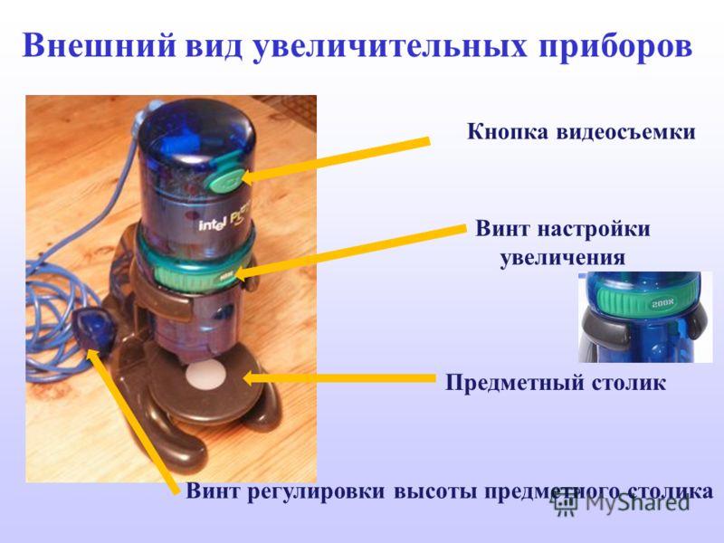 Кнопка видеосъемки Внешний вид увеличительных приборов Винт настройки увеличения Предметный столик Винт регулировки высоты предметного столика