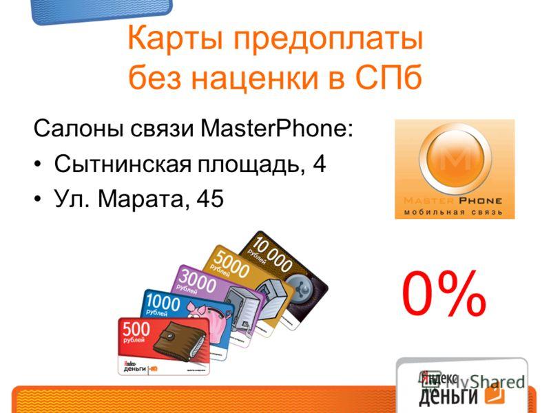 Карты предоплаты без наценки в СПб Салоны связи MasterPhone: Сытнинская площадь, 4 Ул. Марата, 45 0%