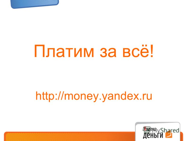 Платим за всё! http://money.yandex.ru