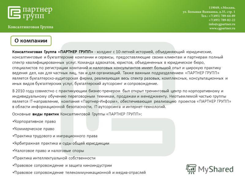Консалтинговая Группа «ПАРТНЕР ГРУПП» - холдинг с 10-летней историей, объединяющий юридические, консалтинговые и бухгалтерские компании и сервисы, предоставляющие своим клиентам и партнерам полный спектр квалифицированных услуг. Команда адвокатов, юр