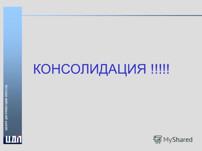 ЦЕНТР ДИСТРИБУЦИИ ПРЕССЫ КОНСОЛИДАЦИЯ !!!!!