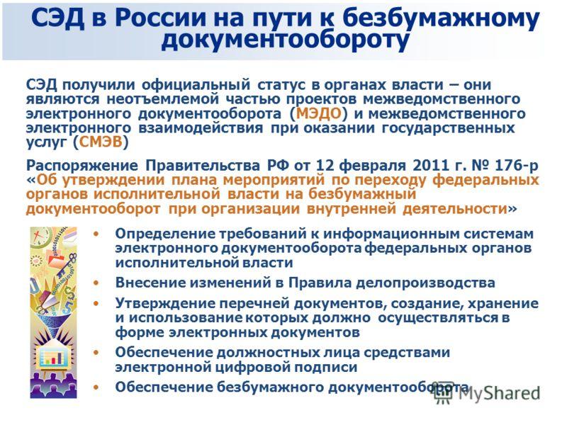 СЭД в России на пути к безбумажному документообороту СЭД получили официальный статус в органах власти – они являются неотъемлемой частью проектов межведомственного электронного документооборота (МЭДО) и межведомственного электронного взаимодействия п