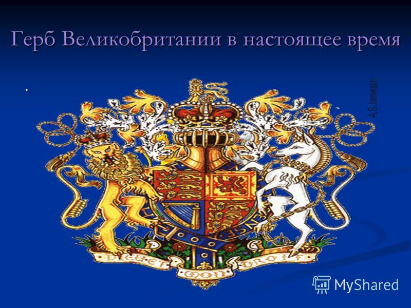 Изображение Британского герба викторианской эпохи.