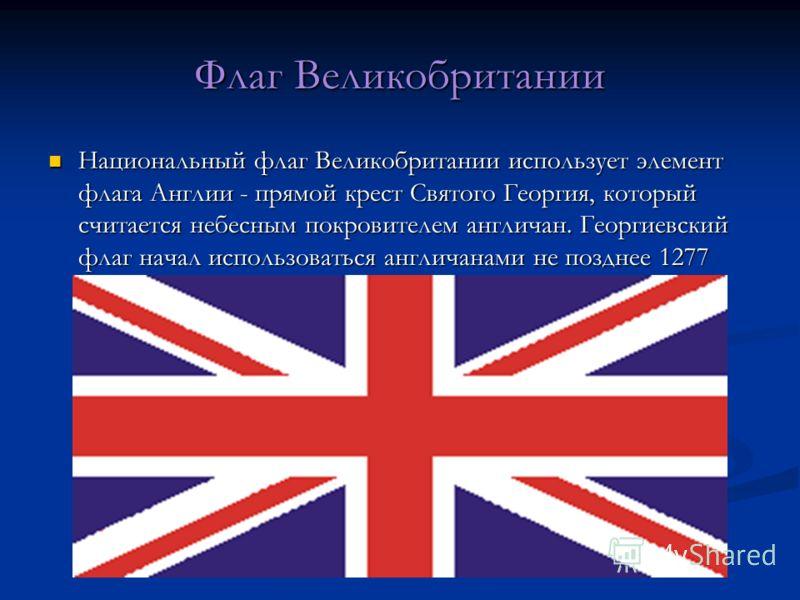Герб Великобритании в настоящее время.