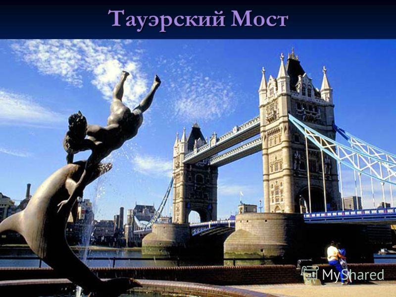Столица Соединенного Королевства Лондон Лондон Площадь: 1572 кв. км. Площадь: 1572 кв. км. Население: 12 млн. чел. Население: 12 млн. чел. Основной географической особенностью Лондона является река Темза, которая течет через центр города, разделяя го