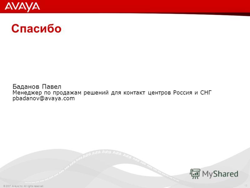 13 © 2007 Avaya Inc. All rights reserved. Спасибо Баданов Павел Менеджер по продажам решений для контакт центров Россия и СНГ pbadanov@avaya.com