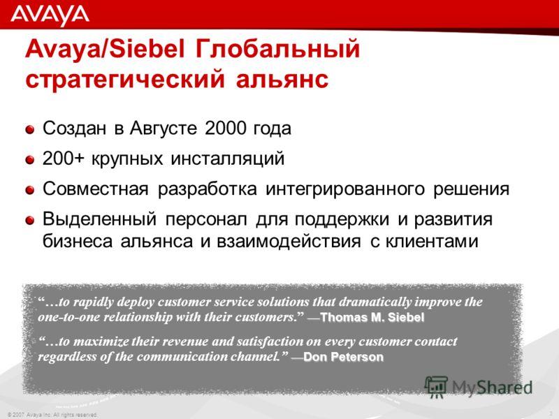3 © 2007 Avaya Inc. All rights reserved. Avaya/Siebel Глобальный стратегический альянс Создан в Августе 2000 года 200+ крупных инсталляций Совместная разработка интегрированного решения Выделенный персонал для поддержки и развития бизнеса альянса и в