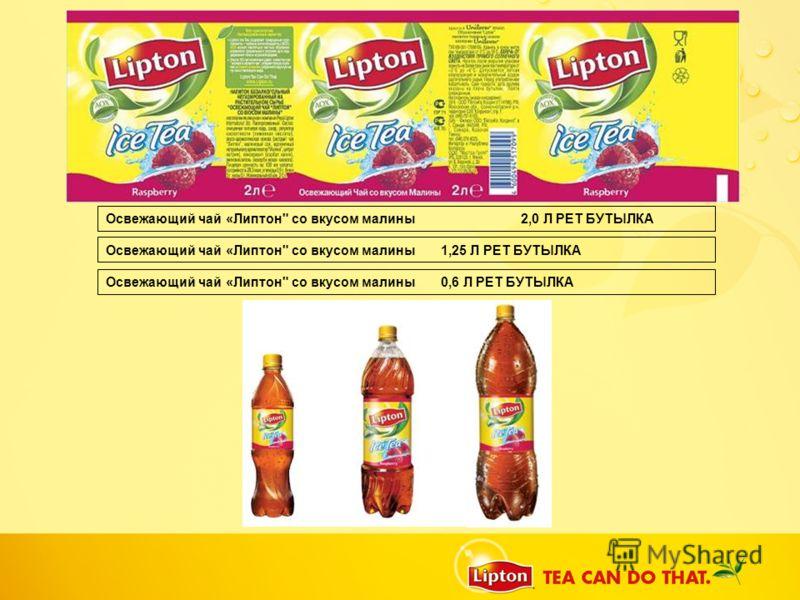 Освежающий чай «Липтон со вкусом малины 1,25 Л РЕТ БУТЫЛКА Освежающий чай «Липтон со вкусом малины 2,0 Л РЕТ БУТЫЛКА Освежающий чай «Липтон со вкусом малины 0,6 Л РЕТ БУТЫЛКА