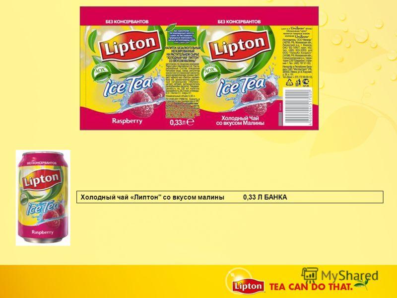 Холодный чай «Липтон со вкусом малины 0,33 Л БАНКА