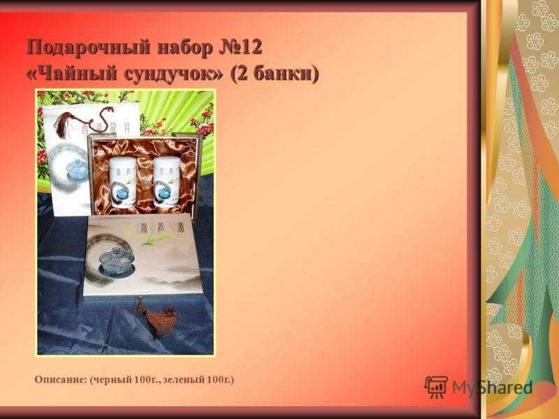 Подарочный набор 12 «Чайный сундучок» (2 банки) Описание: (черный 100г., зеленый 100г.)