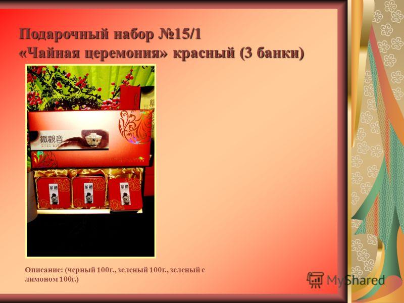 Подарочный набор 15/1 «Чайная церемония» красный (3 банки) Описание: (черный 100г., зеленый 100г., зеленый с лимоном 100г.)