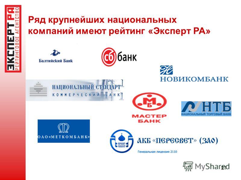 21 Ряд крупнейших национальных компаний имеют рейтинг «Эксперт РА»