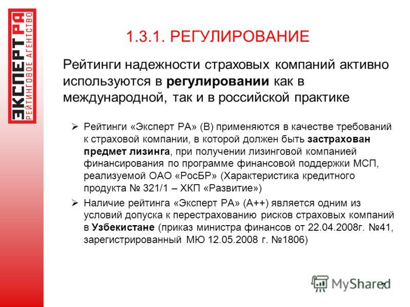 7 Рейтинги надежности страховых компаний активно используются в регулировании как в международной, так и в российской практике Рейтинги «Эксперт РА» (B) применяются в качестве требований к страховой компании, в которой должен быть застрахован предмет