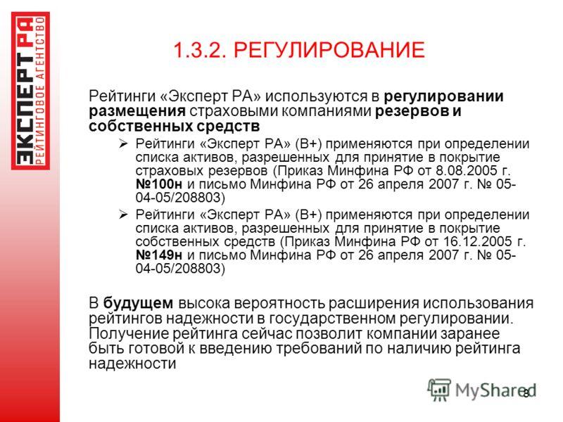 8 1.3.2. РЕГУЛИРОВАНИЕ Рейтинги «Эксперт РА» используются в регулировании размещения страховыми компаниями резервов и собственных средств Рейтинги «Эксперт РА» (B+) применяются при определении списка активов, разрешенных для принятие в покрытие страх