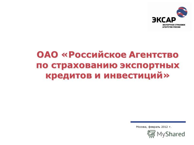 ОАО «Российское Агентство по страхованию экспортных кредитов и инвестиций» Москва, февраль 2012 г.