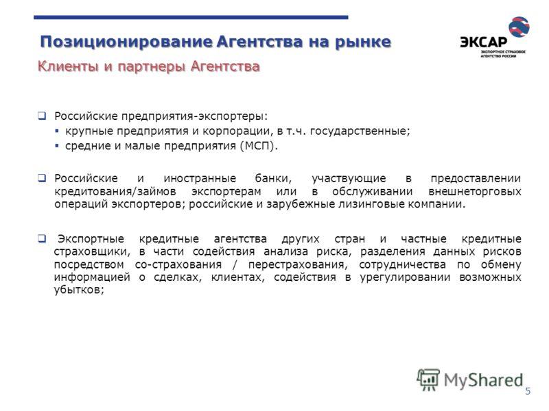 5 Позиционирование Агентства на рынке Клиенты и партнеры Агентства Российские предприятия-экспортеры: крупные предприятия и корпорации, в т.ч. государственные; средние и малые предприятия (МСП). Российские и иностранные банки, участвующие в предостав