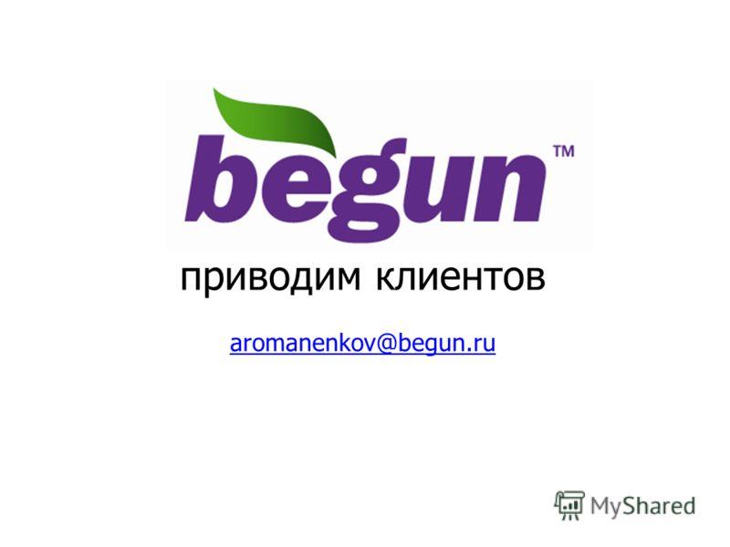 приводим клиентов aromanenkov@begun.ru