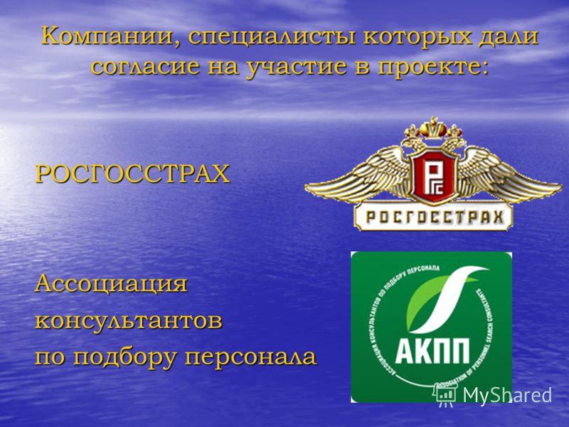Компании, специалисты которых дали согласие на участие в проекте: РОСГОССТРАХАссоциацияконсультантов по подбору персонала