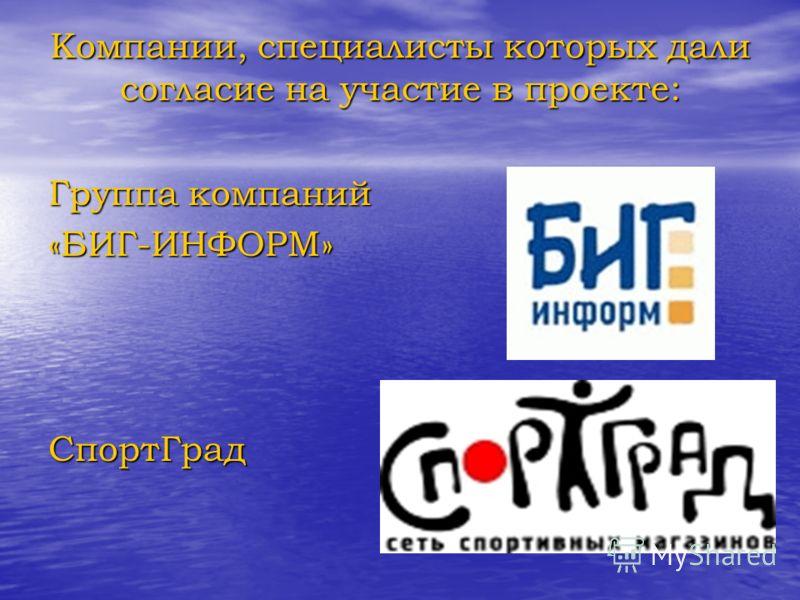 Компании, специалисты которых дали согласие на участие в проекте: Группа компаний «БИГ-ИНФОРМ»СпортГрад