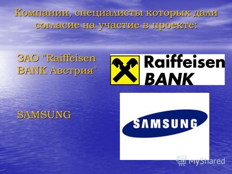 Компании, специалисты которых дали согласие на участие в проекте: ЗАО Raiffeisen BANK Австрия SAMSUNG