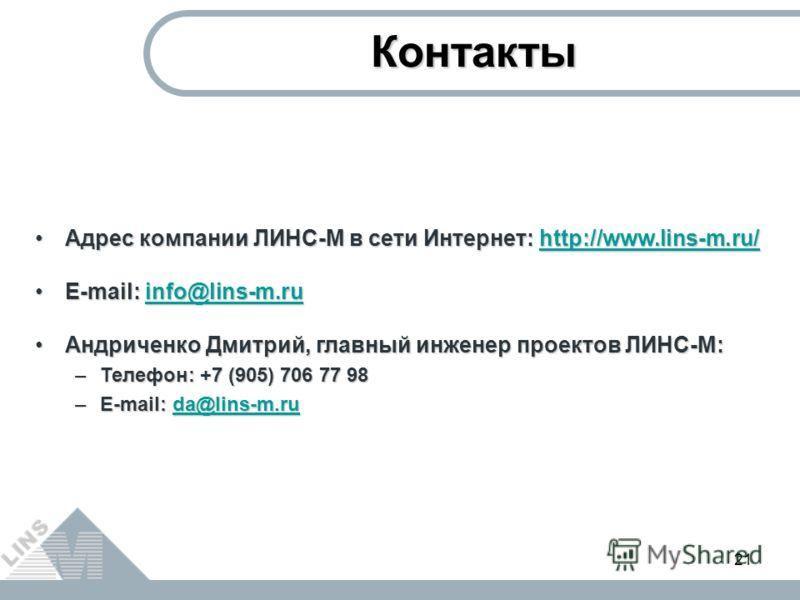 21Контакты Адрес компании ЛИНС-М в сети Интернет: http://www.lins-m.ru/Адрес компании ЛИНС-М в сети Интернет: http://www.lins-m.ru/http://www.lins-m.ru/ E-mail: info@lins-m.ruE-mail: info@lins-m.ruinfo@lins-m.ru Андриченко Дмитрий, главный инженер пр