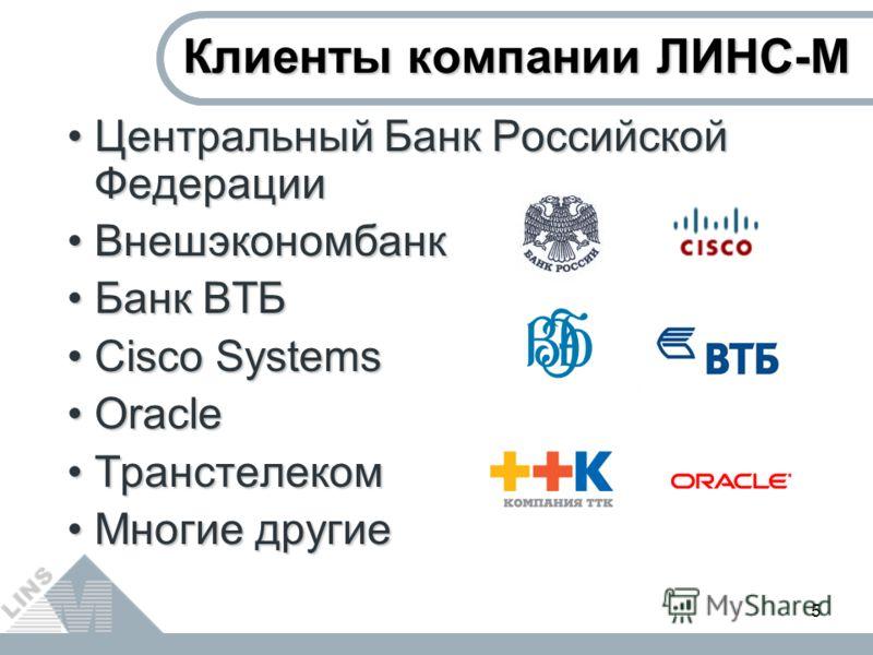 5 Клиенты компании ЛИНС-М Центральный Банк Российской ФедерацииЦентральный Банк Российской Федерации ВнешэкономбанкВнешэкономбанк Банк ВТББанк ВТБ Cisco SystemsCisco Systems OracleOracle ТранстелекомТранстелеком Многие другиеМногие другие