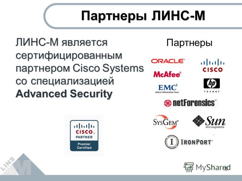 6 Партнеры ЛИНС-М ЛИНС-М является сертифицированным партнером Cisco Systems со специализацией Advanced Security Партнеры