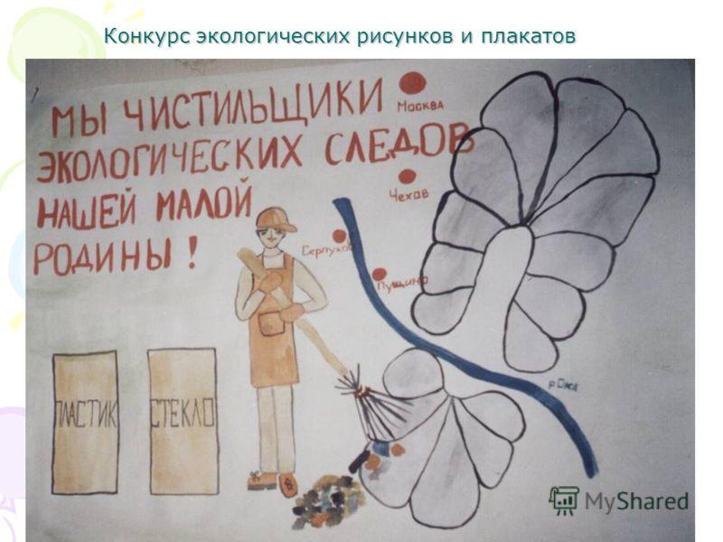 Конкурс экологических рисунков и плакатов