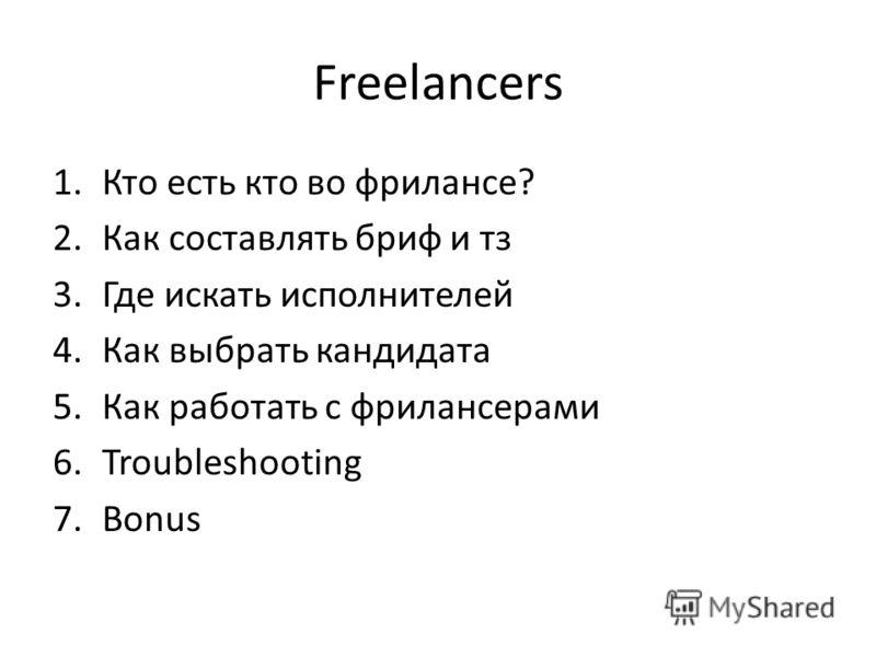 Freelancers 1.Кто есть кто во фрилансе? 2.Как составлять бриф и тз 3.Где искать исполнителей 4.Как выбрать кандидата 5.Как работать с фрилансерами 6.Troubleshooting 7.Bonus