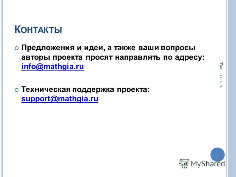 К ОНТАКТЫ Предложения и идеи, а также ваши вопросы авторы проекта просят направлять по адресу: info@mathgia.ru info@mathgia.ru Техническая поддержка проекта: support@mathgia.ru support@mathgia.ru Ткачёва Л. А.