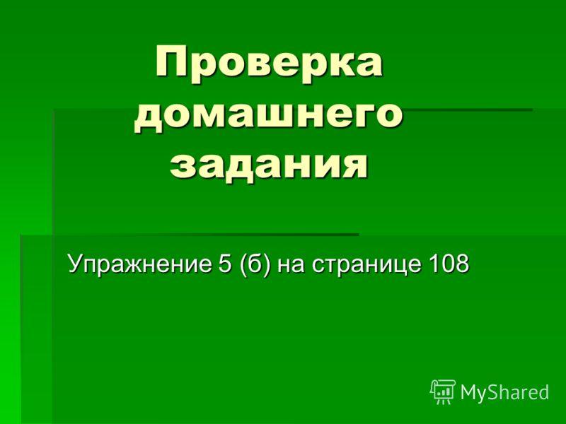 Проверка домашнего задания Упражнение 5 (б) на странице 108