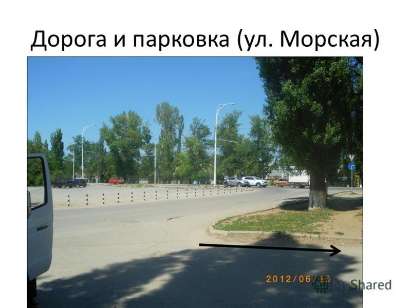 Дорога и парковка (ул. Морская)