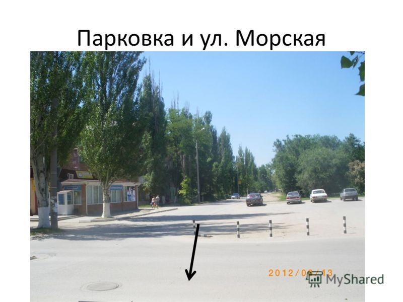 Парковка и ул. Морская