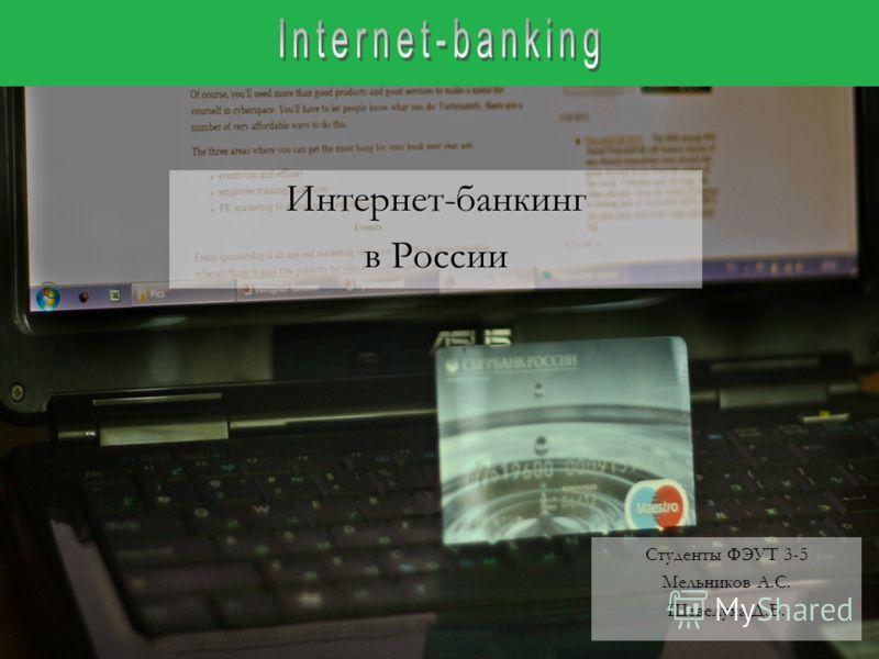 Интернет-банкинг в России Студенты ФЭУТ 3-5 Мельников А.С. Шевелуха Д.В.