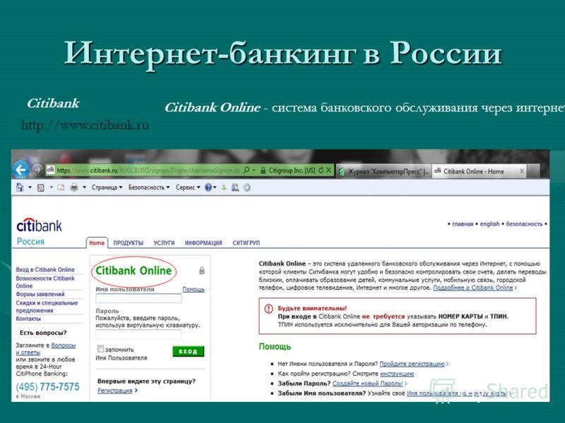 Интернет-банкинг в России Citibank Online - система банковского обслуживания через интернет. Citibank Online - система банковского обслуживания через интернет Citibank http://www.citibank.ru