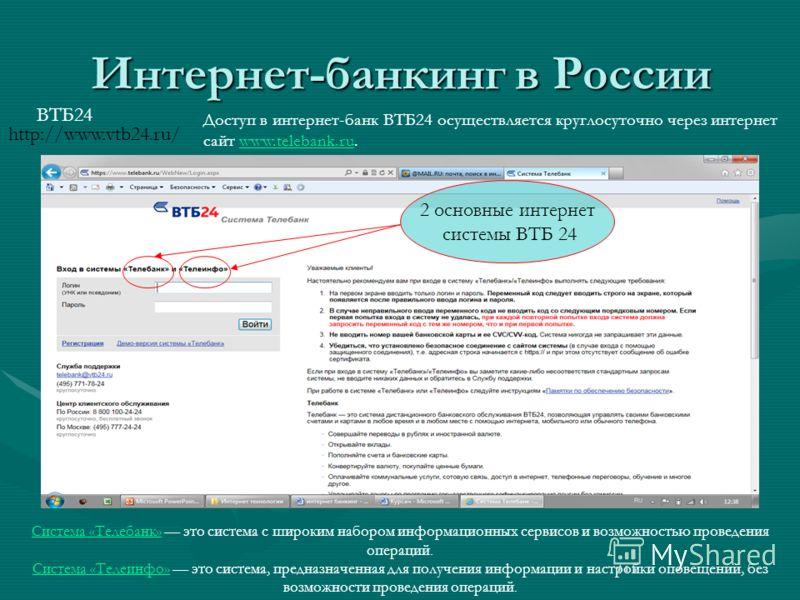 Интернет-банкинг в России ВТБ24 Доступ в интернет-банк ВТБ24 осуществляется круглосуточно через интернет сайт www.telebank.ru.www.telebank.ru 2 основные интернет системы ВТБ 24 Система «Телебанк»Система «Телебанк» это система с широким набором информ